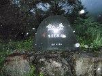 02_剣岳の石碑.JPG